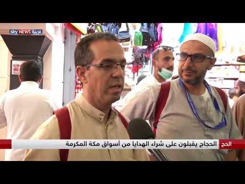 إقبال الحجاج على شراء الهدايا من أسواق مكة المكرمة