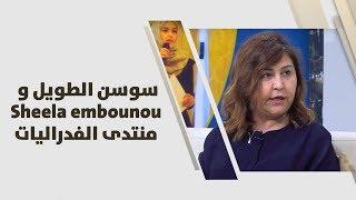 سوسن الطويل وSheela  embounou - منتدى الفدراليات