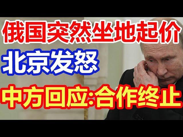 俄罗斯竟敢坐地起价 北京这次怒了!中国发话终止合作
