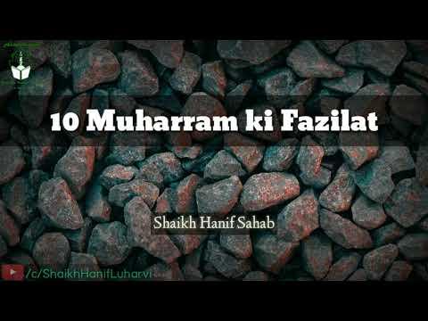 10 Muharram ki Fazilat