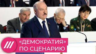 Зачем Лукашенко проводит Всебелорусское народное собрание