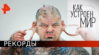 Рекорды. Как устроен мир с Тимофеем Баженовым (04.06.20).