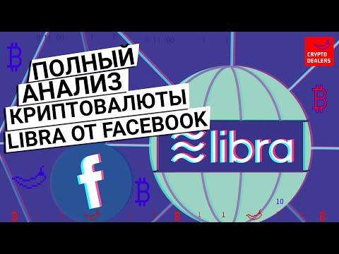 Полный анализ криптовалюты Libra от Facebook