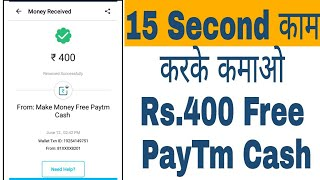 15 Second काम करके कमाआे Rs.400 Free PayTm Cash | With Payments Proof | No Task Unlimited Cash |