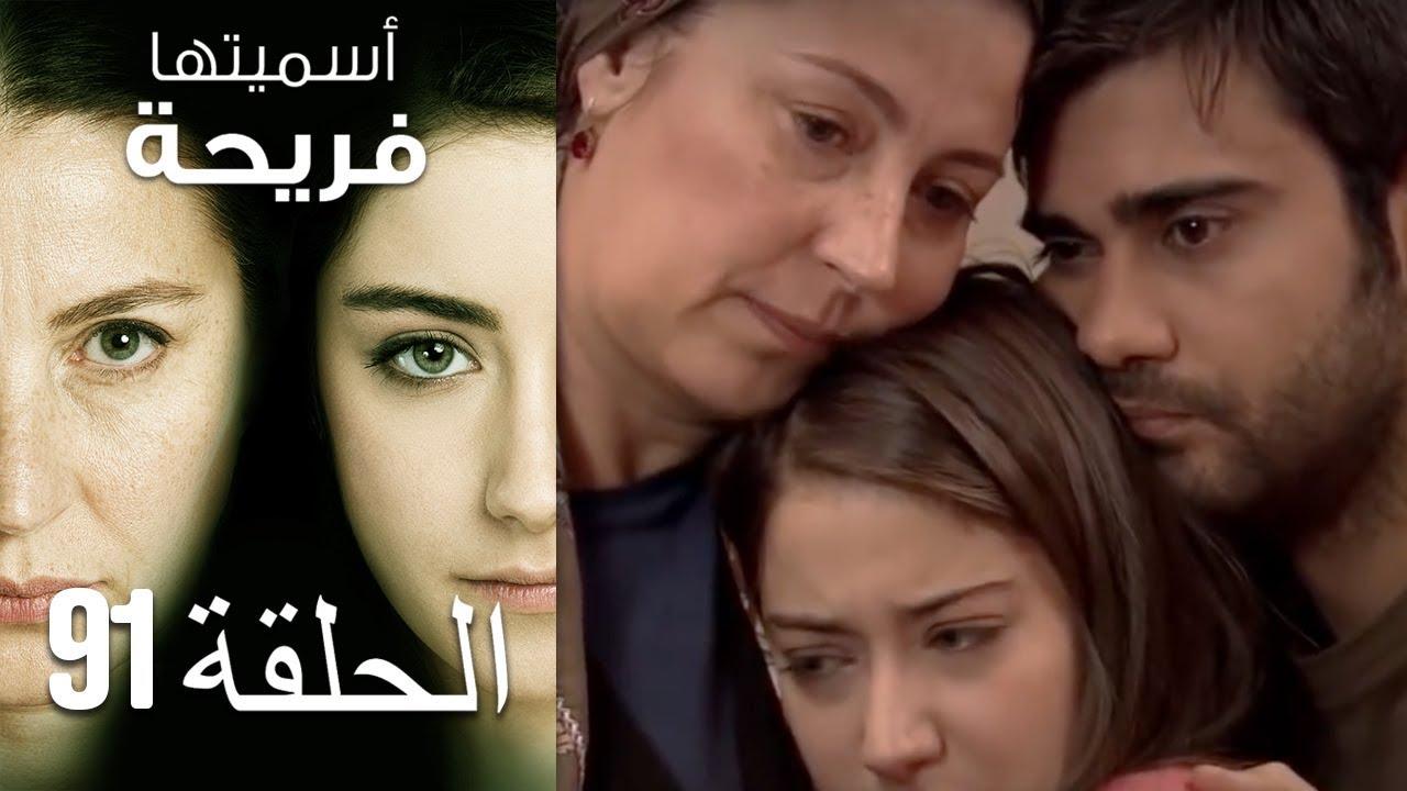 Asmeituha Fariha   اسميتها فريحة الحلقة 91