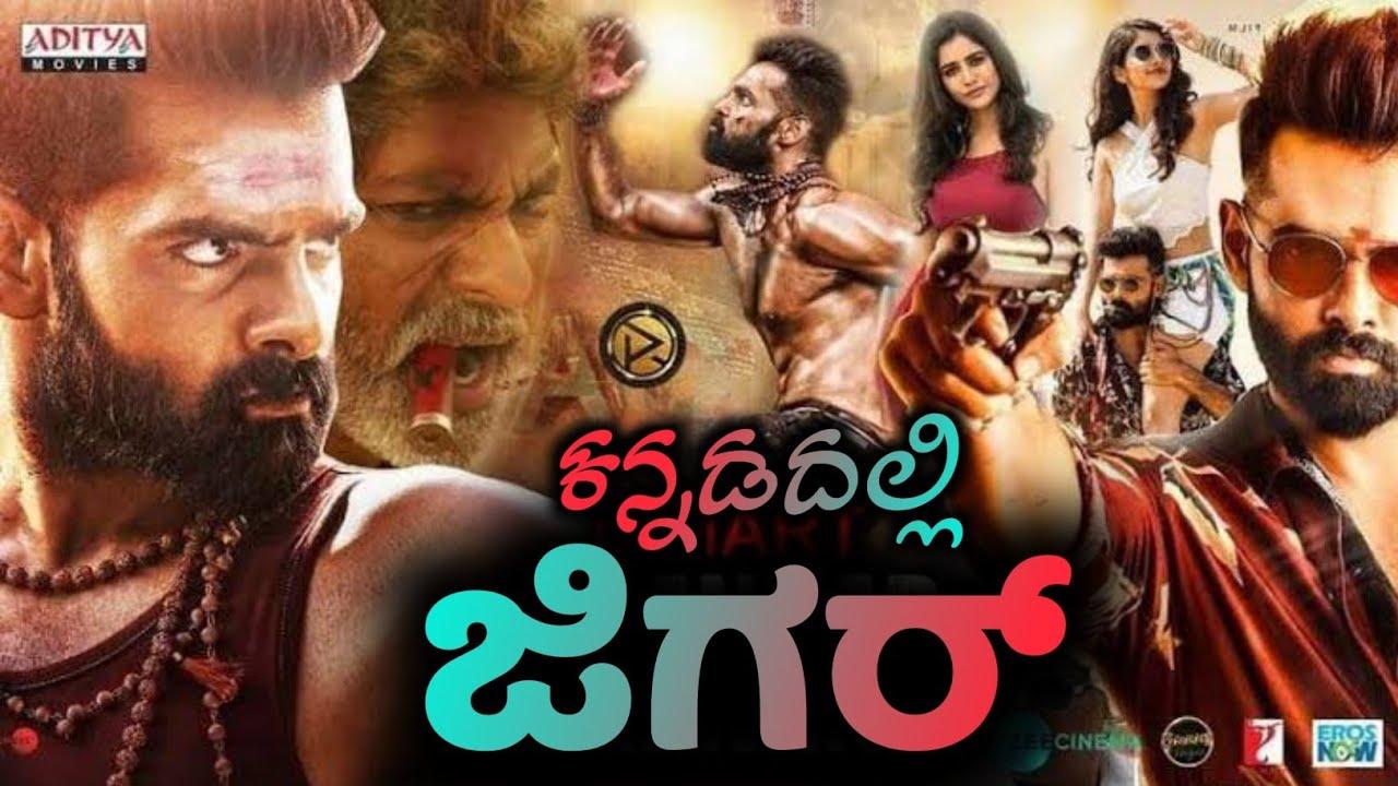 Download New Kannada Movie |ಗ್ಯಾಂಗ್ಸ್ಟರ್  | Kannada New Movie