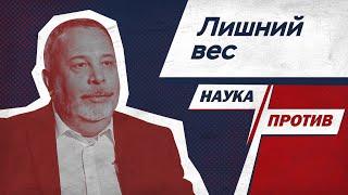 Алексей Ковальков против мифов о похудении // Наука против