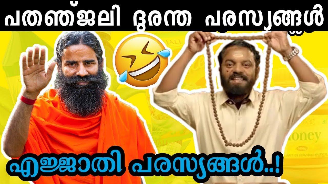 പതഞ്ജലി പരസ്യ ദുരന്തം - പാര്ട്ട് 1 | Malayalam Troll Video | PATANJALI Parasya durantham - part 1