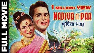 Nadiya Ke Paar│Full Hindi Movie│Dilip Kumar, Kamini Kaushal