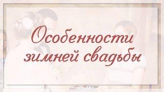 Зимняя Свадьба в Европе. Свадьба в Чехии Зимой