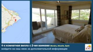 4-х комнатная вилла в продаже с 2-мя ваннами в Moraira, Alicante(больше информации на вилла в продаже в Moraira, Alicante, Spain с 4 спальни, 2 ванная: ▻http://aspanishlife.com/ru/properties/234645-villa-v-prodazhe..., 2015-07-21T10:03:23.000Z)