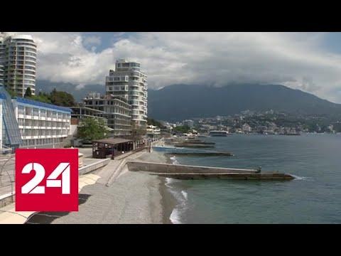 Для туристов из других регионов России Крым может открыться уже к 1 июля - Россия 24