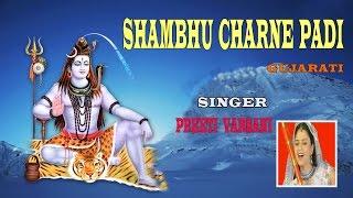 SHAMBHU CHARNE PADI GUJARATI SHIV BHAJANS BY PREETI VARSANI I AUDIO JUKE BOX