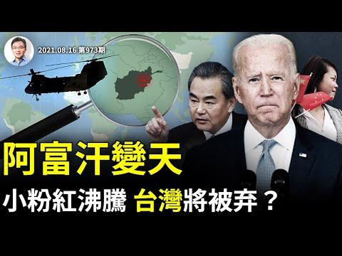阿富汗闪电变天,啥严重後果、台湾下一个被抛弃?「帝国坟场」欢迎你(文昭谈古论今20210816第973期)