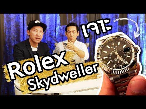 "petjah unbox | เจาะลึก ""นาฬิกา Rolex Sky-Dweller"" EP.16"