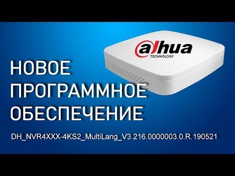 Прошивка для 4-х канального видеорегистратора DAHUA DHI-NVR-4104-P-4KS2