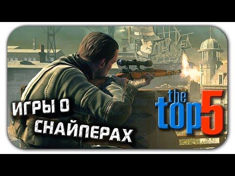 ТОП 5 лучших игр про снайперов
