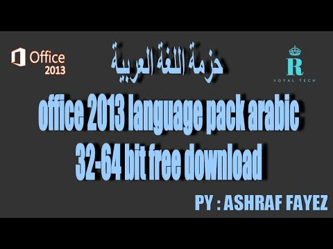 ms office 2013 free download 32 bit
