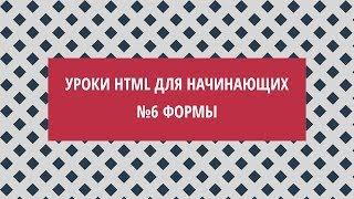 Уроки HTML для начинающих | № 6 Формы form, input, textarea, select