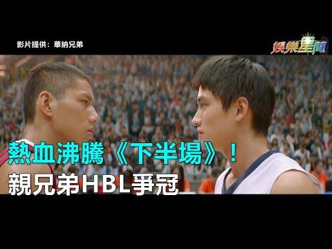 熱血沸騰下半場 2019台灣最多鮮肉的籃球電影|三立新聞網SETN.com