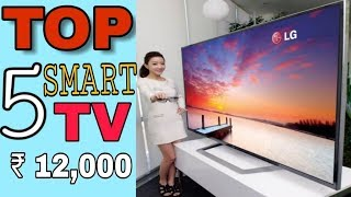 Top 5 Best HD Android Smart TV Under ₹ 12,000 You Can Buy Online | 2018 | 32inch | 1GB RAM | 8GB ROM