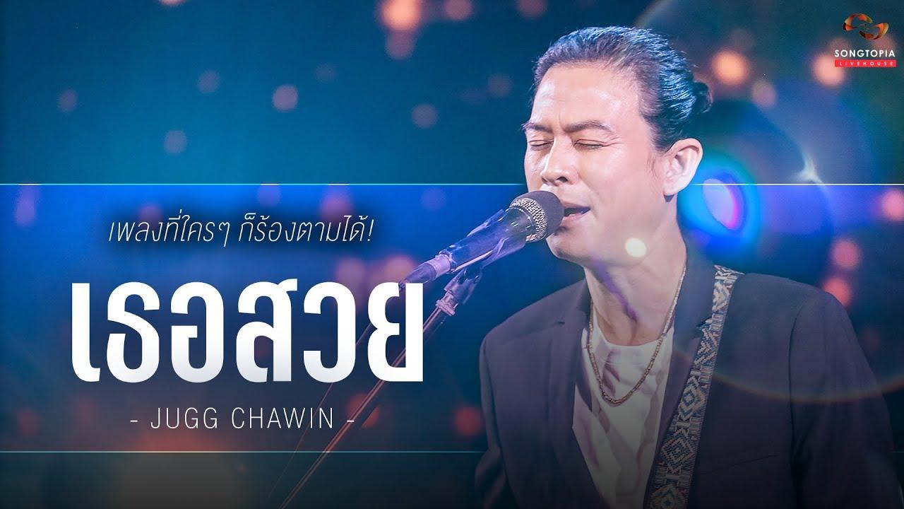 เธอสวย - JUGG CHAWIN | เพลงที่ใครๆ ก็ร้องตามได้! | Songtopia Livehouse