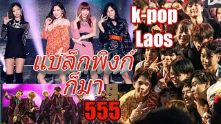 การแข่งขัน K-pop laos แบล็กพิงก์ก็มีฮาๆ