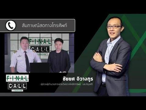 Final Call by Thunhoon ประจำวันที่ 22/05/18