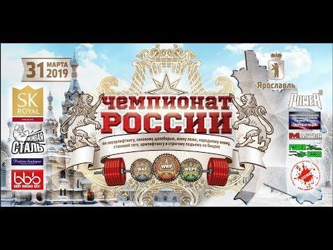 Трансляция Чемпионата России WRPF 31.03.2019 - Помост 3