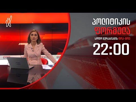Politikis formula - December 10, 2019