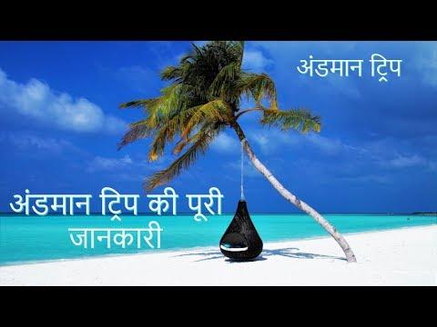 Andaman Nicobar 4 days tour plan in hindi || Andaman trip