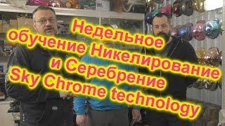 Как проходит обучение Sky Chrome technology !