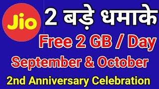 Jio 2nd Anniversary Celebration Offers Details In Hindi   Reliance Jio Cadbury Daily Milk Pack 2018
