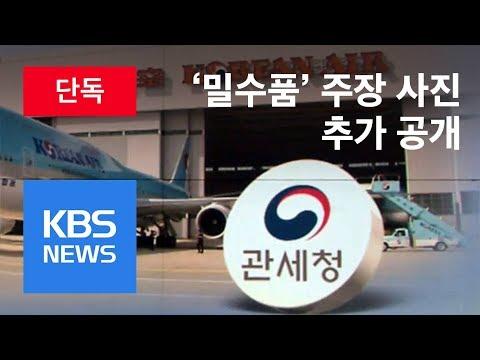 [단독] 대한항공 직원 참고인 조사…'밀수품' 주장 사진 추가 공개 / KBS뉴스(News)