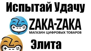 покупаем рандомный ключ стим на zaka-zaka(сайт-http://zaka-zaka.com/game/gifts/archive., 2015-10-28T18:10:23.000Z)