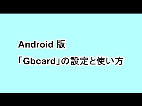 Android 版「Gboard」の設定と使い方