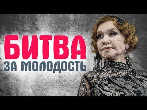 РОССИЙСКИЕ ЗВЕЗДЫ старше 60 лет в битве за молодость - Видео онлайн
