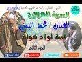 Download قصة اولاد هوله   محمد اليمنى   الجزء الثالث MP3 song and Music Video