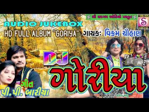 Dj Goriyaa👌💄   Timali   Vikram Chauhan DJ   Gujarati Love Song   NEW TIMALI 2017   PP Bariya DJ