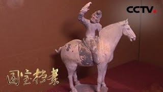 《国宝档案》 20190528 盛世长安——异域风情| CCTV中文国际