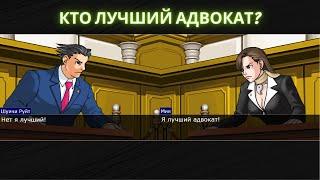 Кто лучший адвокат? {Ace Attorney}