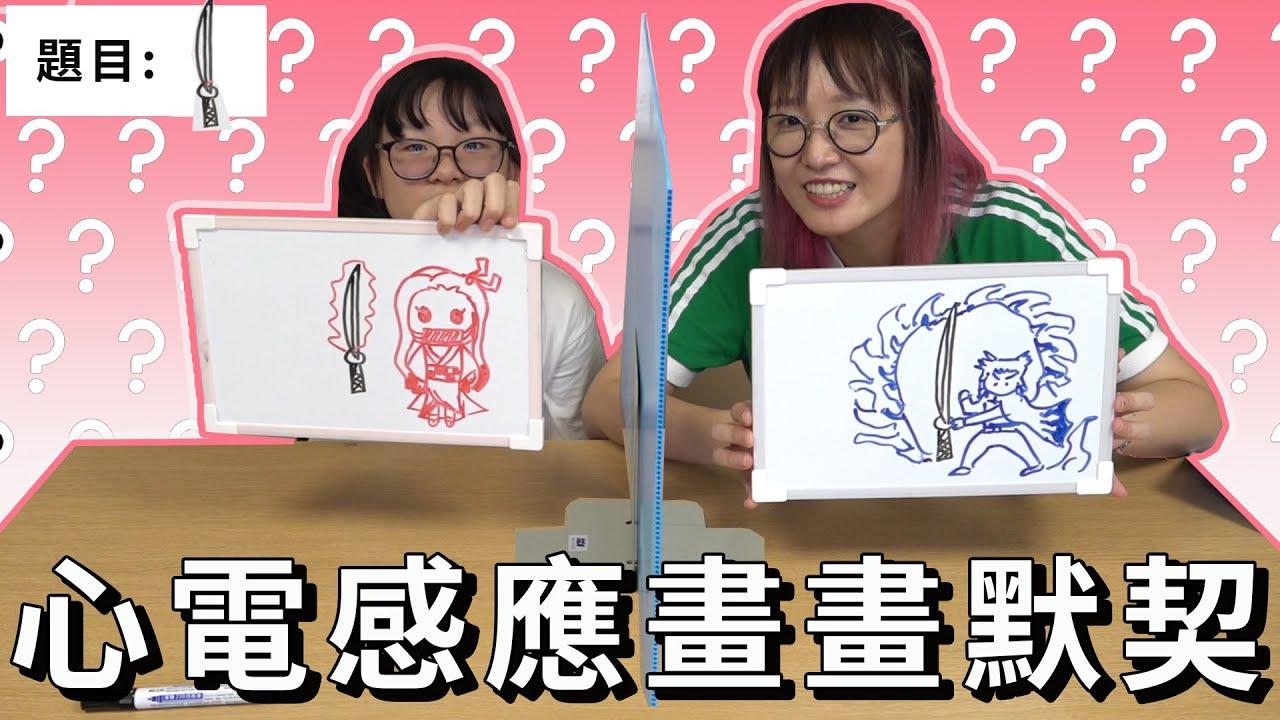 【遊戲】心電感應畫畫挑戰 妞妞思想邏輯太異常[NyoNyoTV妞妞TV]