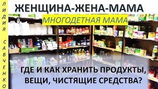 Где я храню продукты, вещи, чистящие средства? Многодетная мама Женщина-Жена-Мама Лидии Савченко