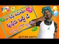 Bittiri Satti Birthday Special || Bithiri Sathi Latest Comedy Series | Episode 1 || Mr Bittiri Satti