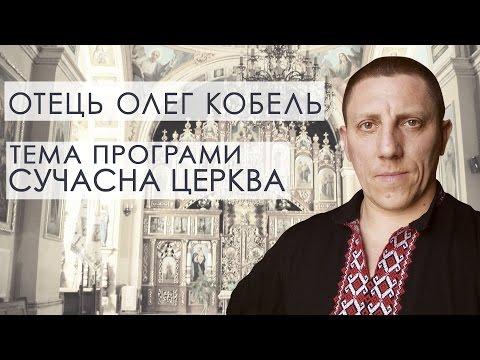 Сучасна Церква - погляд отця Олега Кобеля