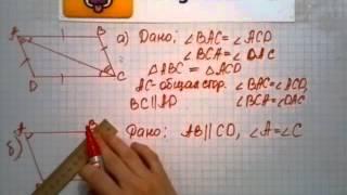 Номер 371 Геометрия 7 9 класс Атанасян