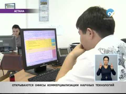 First technology commercialization offices in Kazakhstan