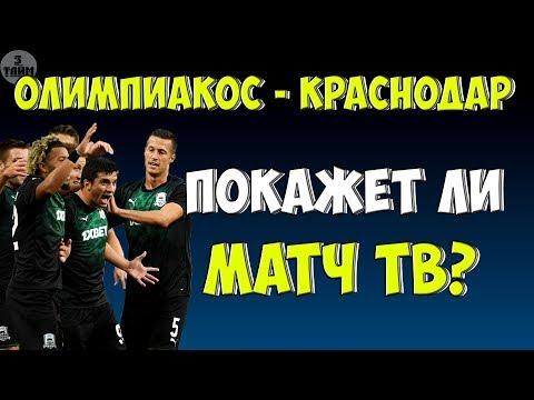 Матч ТВ / Олимпиакос - Краснодар 21 августа 2019 / Лига Чемпионов / Новости футбола сегодня