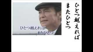 村田英雄のS54年発売の歌です。