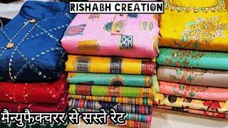 इन्ही सूट की डिमांड है अभी CHEAPEST Fancy cotton Ladies suit wholesale market in delhi chandni chowk